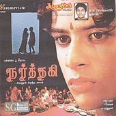 Narthaki (Original Motion Picture Soundtrack) by Various Artists