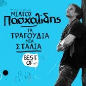 Ta Tragoudia Mia Stalia - Best Of von Various Artists