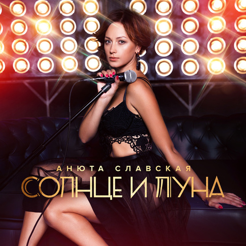 Солнце и луна by Various Artists