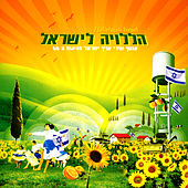 Hallelujah Israel by Various Artists