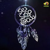 Kala Varamaye (Original Motion Picture Soundtrack) by Various Artists