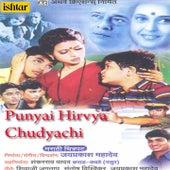 Punyai Hirvya Chudyachi (Original Motion Picture Soundtrack) by Various Artists