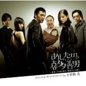 Ashitano Kitayoshio Original Soundtrack by Makoto Ozone