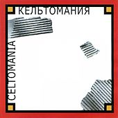 Celtomania by Various Artists