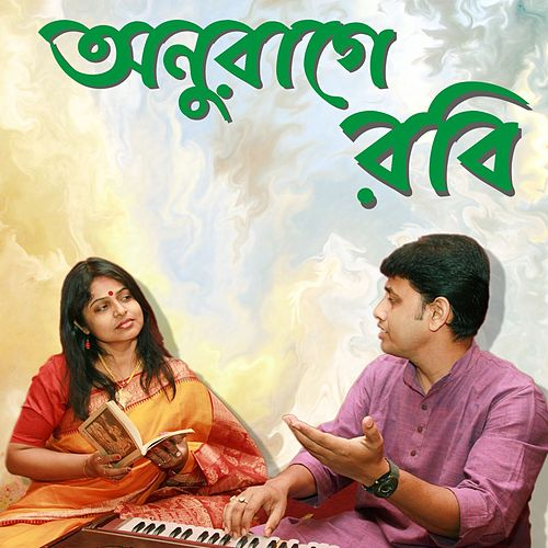 Anuragey Robi by Various Artists