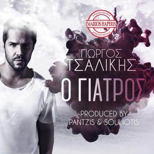 "Giorgos Tsalikis (Γιώργος Τσαλίκης): ""O Giatros [Ο Γιατρός]"""