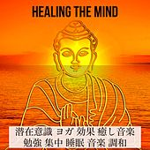 Healing The Mind - 潜在意識 ヨガ 効果 癒し音楽 勉強 集中 睡眠 音楽 調和 by Concentration Music Ensemble