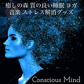 Conscious Mind - 癒しの森 質の良い睡眠 ヨガ 音楽 ストレス解消グッズ by Sad Piano Music Collective