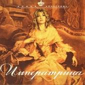 Императрица de Ирина Аллегрова ( Irina Allegrova)