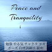 Peace and Tranquility - 勉強 やる気 チャクラ ヨガ ポーズ 自律訓練法 緩和 by Calm Music Ensemble