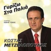Gyrizo Sta Palia de Kostas Metzelopoulos