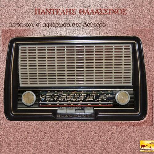"""Pantelis Thalassinos (Παντελής Θαλασσινός): """"Afta Pou Sou Afierosa Sto Deftero [Αυτά Που Σου Αφιέρωσα Στο Δεύτερο]"""""""