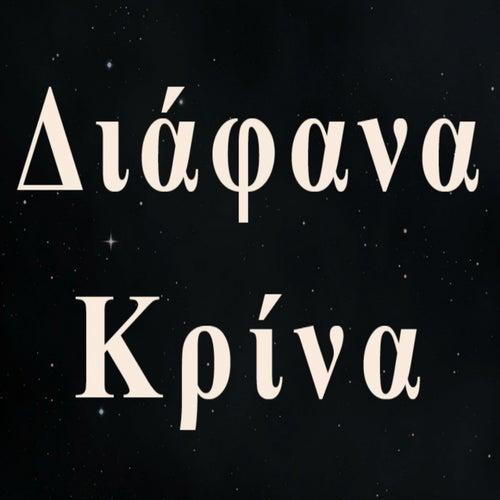 "Diafana Krina (Διάφανα Κρίνα): ""Ta Chamena Pedia [Τα Χαμένα Παιδιά]"""