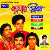 Bethar Jibon by Various Artists