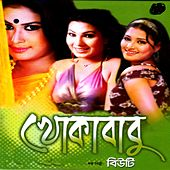 Khoka Babu by Beauty