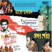 Aro Ekjan / Anurager Rang / Ami Ratan / Adhar Pariye / Arun Barun Kiran Mala by Various Artists