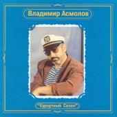 Курортный сезон by Владимир Асмолов (Vladimir Asmolov )