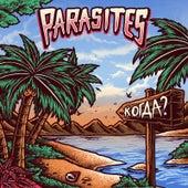 Когда by Parasites