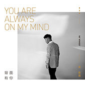You Are Always On My Mind de Joshua Jin