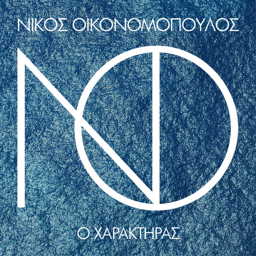 O Haraktiras by Nikos Ikonomopoulos (Νίκος Οικονομόπουλος)
