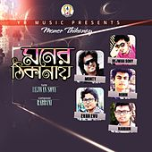 Moner Thikanay by Various Artists