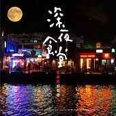 Midnight Diner Original Soundtrack by Various Artists