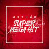 Летний SuperMegaHit by Various Artists