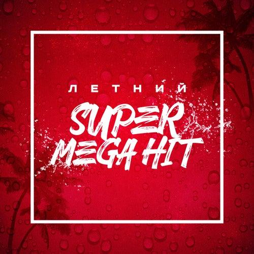 Летний SuperMegaHit by Various Artists