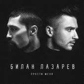 Prosti menya von Dima Bilan