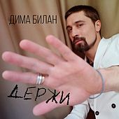 Держи by Дима Билан ( Dima Bilan )