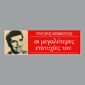 I Megaliteres Epitihies Tou by Various Artists