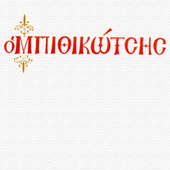 O Bithikotsis by Grigoris Bithikotsis (Γρηγόρης Μπιθικώτσης)
