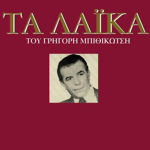 Ta Laika Tou Grigori Bithikotsi by Various Artists