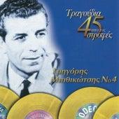 Tragoudia Apo Tis 45 Strofes No 4 by Various Artists
