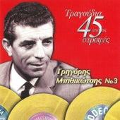 Tragoudia Apo Tis 45 Strofes No 3 by Grigoris Bithikotsis (Γρηγόρης Μπιθικώτσης)