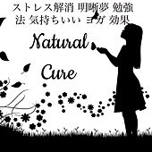 Natural Cure - ストレス解消 明晰夢 勉強法 気持ちいい ヨガ 効果 by Sleep Music System