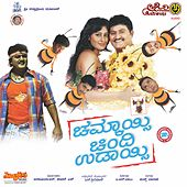 Chamkaisi Chidi Udaisi (Original Motion Picture Soundtrack) by Various Artists
