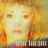 Угонщица de Ирина Аллегрова ( Irina Allegrova)
