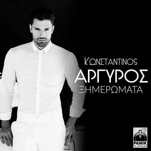 "Konstantinos Argyros (Κωνσταντίνος Αργυρός): ""Ximeromata"""