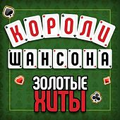 Короли шансона (Золотые хиты) by Various Artists