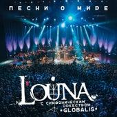 Песни о мире (Deluxe Edition) (feat. Симфонический оркестр Globalis) by Louna