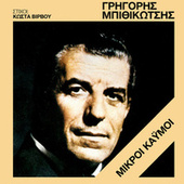 Mikri Kaimi by Grigoris Bithikotsis (Γρηγόρης Μπιθικώτσης)