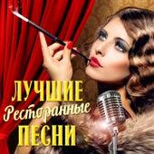 Лучшие ресторанные песни by Various Artists
