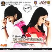 Prem Kahani (Original Motion Picture Soundtrack) by Various Artists