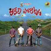 Aakali Poratam (Original Motion Picture Soundtrack) de Various Artists