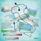 Красивые итальянские мелодии (Tom 7) by Various Artists