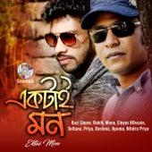 Ektai Mon by Various Artists
