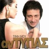 Timi Mou de Antipas (Αντύπας)