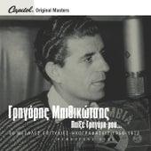 Pexe Grigori Mou... - 40 Ihografisis 1956-1972 by Various Artists