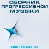Сборник Прогрессивной Музыки de Various Artists